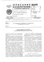 Патент 184600 Способ сварки стыков труб из термопластических материалов