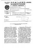 Патент 802980 Устройство для тревожной сигнализацииемкостного типа