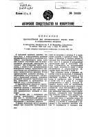 Патент 39939 Приспособление для автоматического впуска воды в искрогаситель вагранки