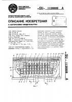 Патент 1138889 Электрическая машина
