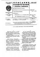 Патент 881167 Способ получения сульфатной целлюлозы