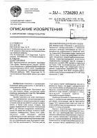 Патент 1726283 Композиция для печати обоев