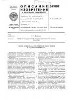 Патент 349109 Способ компенсации магнитных полей помех в радиоспектрометрах
