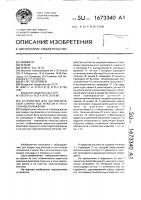 Патент 1673340 Устройство для автоматической сварки под флюсом в потолочном положении