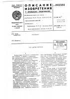Патент 842384 Даичик перекоса