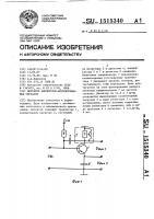 Патент 1515340 Детектор амплитудно-модулированных сигналов