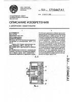 Патент 1710447 Замок для удержания и сброса груза