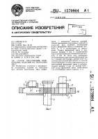 Патент 1570904 Способ прессования огнеупорных изделий из полусухих масс
