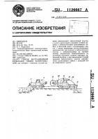 Патент 1126667 Способ бестраншейной прокладки гибких коммуникаций