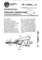Патент 1178811 Вытяжной прибор текстильной машины