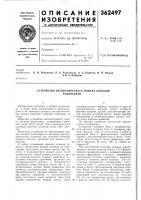 Патент 362497 Устройство автоматического поиска каналов