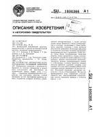 Патент 1404366 Устройство автоматического управления толщиной брикетов