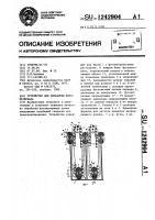 Патент 1242904 Устройство для обработки фотоматериала