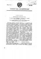 Патент 12926 Металлическая переносная печь