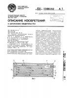Патент 1566182 Транспортный рефрижератор для пищевых продуктов