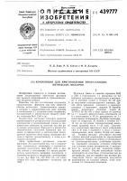 Патент 439777 Композиция для приготовления пропускающих оптических фильтров