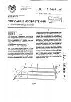 Патент 1813664 Опрокидывающийся кузов транспортного средства для перевозки легкоповреждаемых грузов