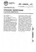 Патент 1422216 Проявочная машина для обработки кинофотоматериалов