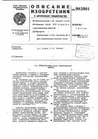 Патент 983901 Клювообразный ротор электрической машины