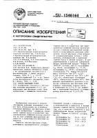 Патент 1546164 Способ флотации углей
