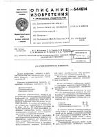 Патент 644814 Гидравлическая жидкость