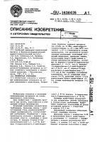Патент 1636426 Полимерная композиция