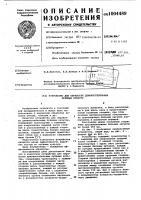 Патент 1004489 Устройство для обработки длинностебельных лубяных культур