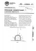 Патент 1229253 Труба под насыпью