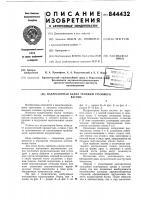 Патент 844432 Надрессорная балка тележки грузовоговагона