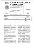 Патент 644638 Чертежный прибор координатного типа