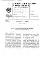 Патент 209615 Патент ссср  209615