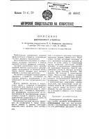 Патент 43442 Радиоприемное устройство