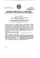 Патент 35238 Педальная замычка (электрическая замычка нажимного стержня)
