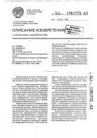 Патент 1781772 Ротор синхронной электрической машины