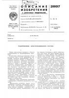 Патент 288017 Токоприемник электроподвижного состава