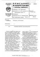 Патент 447313 Роликовая каретка канатной дороги
