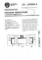 Патент 1074945 Конструкция берегоукрепления на переходах магистральных трубопроводов
