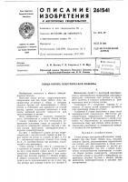 Патент 261541 Спица ротора электрической машины