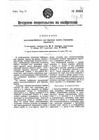 Патент 25954 Золотник-байпас для паровых машин (напр. паровозов)