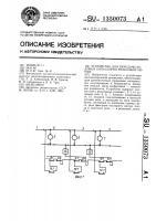 Патент 1350073 Устройство для передачи кодовых сигналов по рельсовой линии