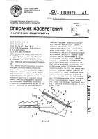 Патент 1314979 Очистка зерноуборочного комбайна