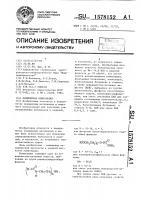 Патент 1578152 Полимерная композиция