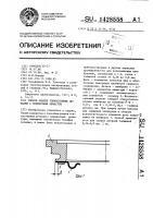 Патент 1428558 Способ сварки тонкостенных деталей с элементами арматуры