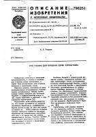 Патент 796251 Машина для оголения семян хлопчат-ника