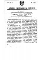 Патент 34110 Мяльная машина для стеблей лубяных растений