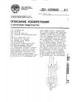Патент 1370323 Многоступенчатый газлифт