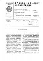 Патент 881377 Насос-дозатор