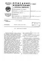 Патент 286697 Делительная головка