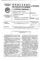 Патент 825686 Патент ссср  825686