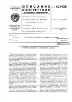 Патент 439928 Следящий приемние шумоподобных сигналов с многоканальным устройством поиска